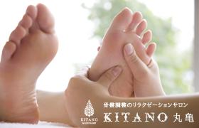 KITANO丸亀(三豊市きたの均整院の姉妹店)