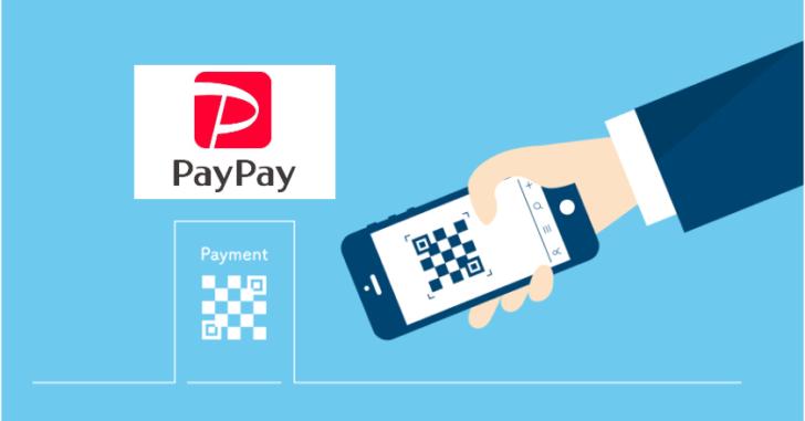 きたの均整院PayPay導入
