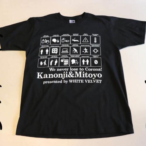 三豊市・観音寺市の整体院「きたの均整院」対策Tシャツ