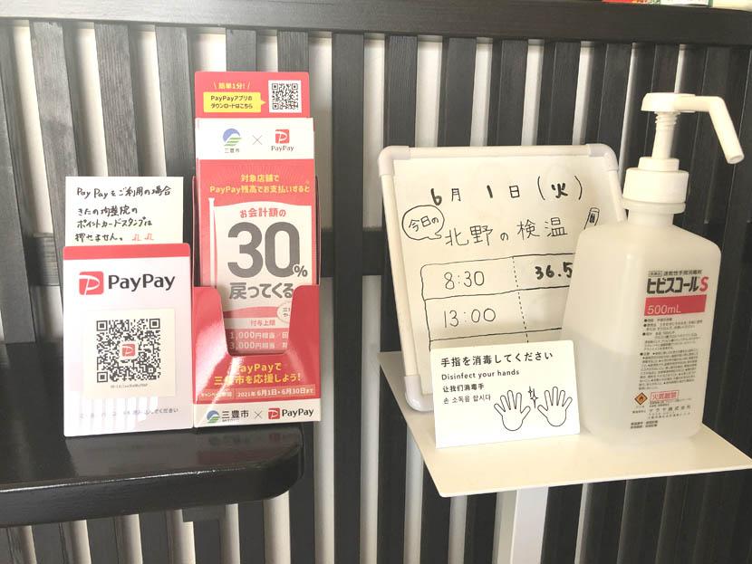 三豊市×PayPay最大30%戻るキャンペーン対象店舗のお知らせ「きたの均整院」